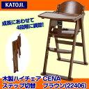 カトージ 木製ハイチェア CENA セナ ステップ切り替えブラウン (22406) / ベビーチェア テーブル付 折りたたみ 7ヵ月から YKK製股ベルト付 回せるテーブル 4段階に高さ変更可能
