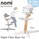 Nomi(ノミ)ハイチェア ホワイト ベーシックセット(Nomi-Miniガード付き) / Peter Opsvik ピーター・オブスヴィ…