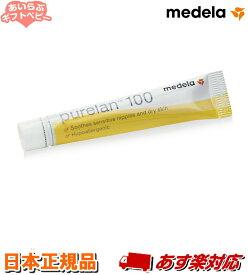 P【あす楽】【日本正規品】メデラ ピュアレーン100(7g) / ケア クリーム 乳頭ケア 乾燥 乳首 大人から赤ちゃんまで