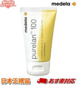 【あす楽】Medelaメデラ ピュアレーン100(37g)大容量タイプ ケア クリーム 乳頭ケア 乾燥 乳首 大人から赤ちゃんまで【ラッキーシール対応】