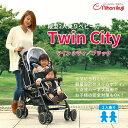 【レンタル2ヶ月】日本育児 ツインシティ Twin City 【縦型2人乗りベビーカー】【ベビー用品 レンタルベビーカー】[ fy16REN07 ] /二人乗り 新生児〜 双子 兄弟 リクライニング