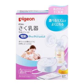 【送料無料】Pigeon(ピジョン) さく乳器 母乳アシスト電動Pro Personal(プロパーソナル) 00757 / 搾乳機 搾乳器 母乳育児 授乳 携帯 持ち運び スマホで管理