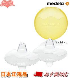 【正規品】メデラ ニップルシールド 2枚入り・ケース付/ 乳頭ケア 乳首 授乳 ケア【ラッキーシール対応】
