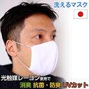 【5月下旬入荷予定】【定形外郵便送料無料】【日本製】洗って繰り返し使える布マスク 光触媒レーヨン使用 消臭・抗菌防臭・UVカット 3…