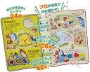 【11月24日頃 入荷予定】タカラトミー ディズニー 親子知育 絵本であそぼ !  くまのプーさん / おもちゃ 知育…