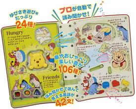 【11月24日頃 入荷予定】タカラトミー ディズニー 親子知育 絵本であそぼ !  くまのプーさん / おもちゃ 知育玩具 日本語 英語【1歳〜4歳頃まで】
