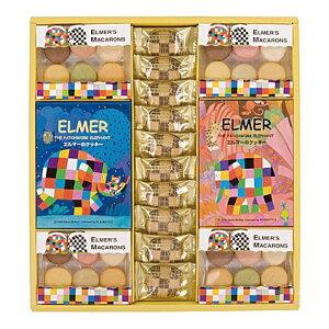 【送料無料】ELMER(エルマー)クッキー&マカロンギフトセット【出産内祝 内祝い 御祝 お祝い】【御中元 御歳暮 母の日 父の日 初節句内祝 入学内祝 お返し 返礼】