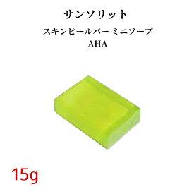 【サンソリット】スキンピールバー ミニソープ15g AHA 1個(普通肌/脂性肌) / ピーリング 石鹸 角質ケア ボディソープ 洗顔石鹸 ボディ石鹸