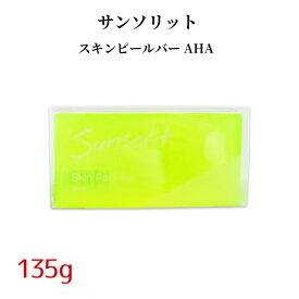 【サンソリット】スキンピールバー135g AHA 1個(普通肌/脂性肌) / ピーリング 石鹸 角質ケア ボディソープ 洗顔石鹸 ボディ石鹸