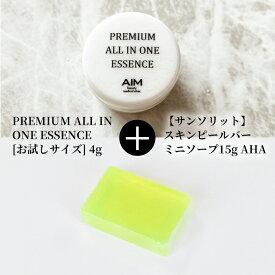 【サンソリット】スキンピールバー ミニソープ15g AHA 1個&【お試しサイズ】PREMIUM ALL IN ONE ESSENCE4gのセット 480円OFF