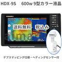 1/18在庫ありヘデングセンサー付き 600W HDX-9S HONEDX ( ホンデックス)  HDX9S  HD03 GPS 魚探 送料無料 新品…