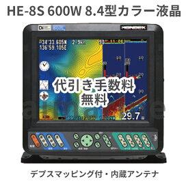 6/15 新型在庫あり 代引限定 HE-8S カードPP不可 手数料無料 ヘデングセンサー接続可能 ホンデックス 魚探 HE8s 魚群探知機 航海計器 デプスマッピング付