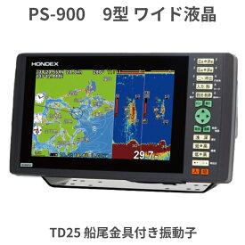 9/23 在庫有り。 PS-900 TD25 ホンデックス 600W HONDEX 9型カラー液晶 GPS 魚探 送料無料 新品未開封