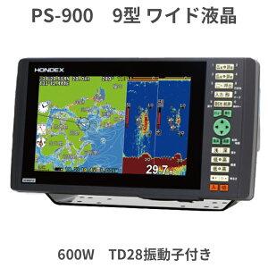 2/24在庫あり 新型 PS-900 600W TD28 HONDEX (ホンデックス) PS900 9型カラー液晶 GPS 魚探 送料無料 新品未開封