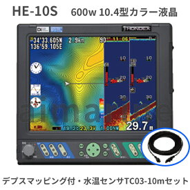9/22 在庫あり HE-10S 水温センサー付き ホンデックス HONDEX 10.4型 GPS内蔵 魚探 HE10S TC03-10 TD28振動子付き