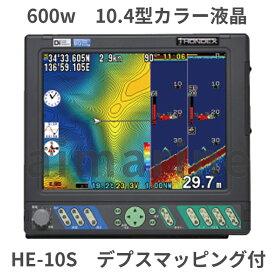 3/3在庫あり HE-10S デプスマッピング付き ホンデックス HONDEX 10.4型 GPS内蔵 魚探 HE10S
