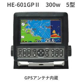 3/3在庫あり HE-601GPII GPS 魚群探知機 HE-601 在庫わずか HONDEX 漁探 ホンデックス