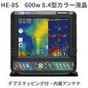 10/21在庫あり TD28付き HE-8S 漁探 HE8s 即日発送 GPS内蔵魚群探知機 航海計器 デプスマッピング付