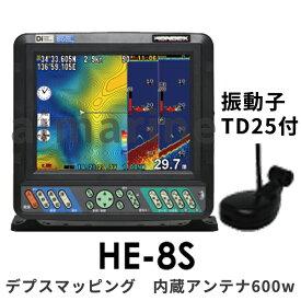8/4在庫あり TD25付 HE-8S ホンデックス 漁探 HE8s 8.4 GPS内蔵 魚群探知機 航海計器 デプスマッピング付
