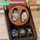 腕時計 収納 5本用 ワインディング部2本 ウォッチケース 自動巻 時計 ケース 時計ケース ワインディングマシーン コレ…