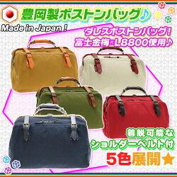 日本製ダレスバッグボストンバッグかばんブリーフケーストラベルバッグカジュアル鞄バッグショルダーベルト付♪【送料無料!(一部地域を除)】【10P18Jun16】