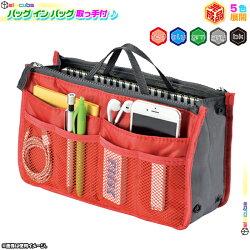 バッグインバッグbaginbagカバン中身整理整頓小物小分けポケット多いインナーバッグ取っ手付