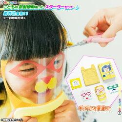 子供散髪補助キット楽しく前髪ヘアカット幼稚園保育園子ども髪の毛切る幼児園児楽しい散髪散髪エプロン日本製