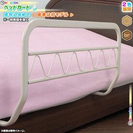 ベッドガード サイドガード ベッド 柵 スチール ベッドフェンス 布団ズレ落ち防止 2色展開 ♪