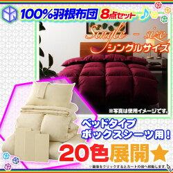 100%羽根布団8点セットシングルサイズベッドタイプマットレス用20色綿布団1人用♪
