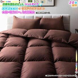 100%羽根布団8点セット セミダブルサイズ ベッドタイプ マットレス用 20色 綿 布団 1人用 ♪