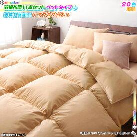 100%羽根布団10点セット ダブルサイズ ベッドタイプ マットレス用 20色 綿 布団 2人用 ♪