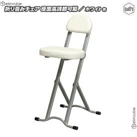 座面高 調整 キッチンチェア / 白 ( ホワイト ) 折りたたみ椅子 脱衣所 椅子 台所いす 作業椅子 補助椅子 高さ無段階調節 ♪