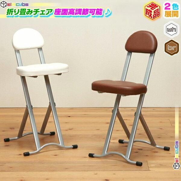 座面高 調整 キッチンチェア 折りたたみ椅子 脱衣所 椅子 台所いす 作業椅子 補助椅子 高さ無段階調節 ♪