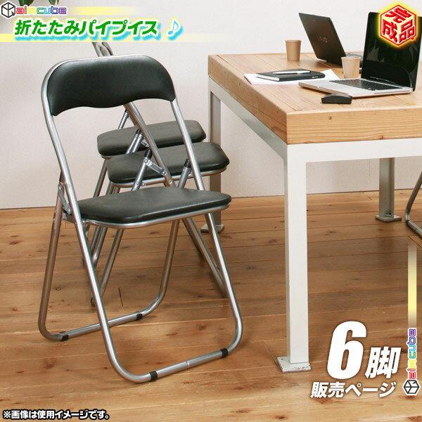 6脚セット!パイプ椅子 パイプイス 折りたたみ椅子 会議椅子 簡易椅子 折りたたみチェア 折り畳みいす 事務椅子 スチール製