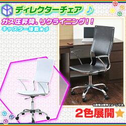 ディレクターチェアーパソコンチェアデスクチェアホワイトブラック肘付オフィスチェア椅子ハイバックチェアーキャスター付♪【送料無料!(一部地域を除)】