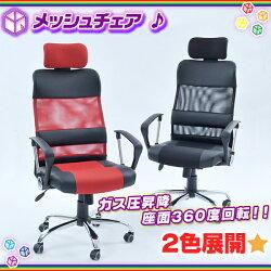 ハイバックメッシュチェアオフィスチェアーデスクチェアーパソコンチェア事務所椅子ベッドレスト搭載♪【送料無料!(一部地域を除)】