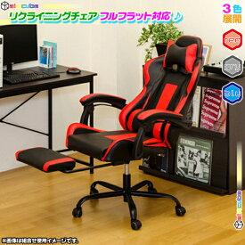 リクライニングチェア パソコンチェア レーシングチェア eスポーツチェア PCチェア ゲーミングチェア フットレスト搭載 フルフラット対応 ♪