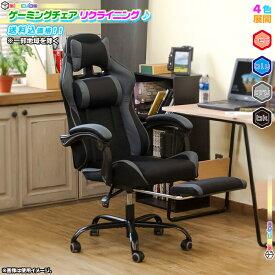 ゲーミングチェア eスポーツ チェア パソコンチェア レーシングチェア ゲーム 椅子 PCチェア フットレスト搭載 フルフラット対応 ♪