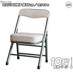 10脚セットミニパイプ椅子白ホワイト携帯チェアコンパクトチェア折りたたみ椅子子供椅子子ども用チェア子供用パイプイス軽量約2.5kg