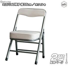 2脚セット!ミニパイプ椅子 / 白 ( ホワイト ) 携帯 チェア コンパクトチェア 折りたたみ椅子 子供椅子 子ども用チェア 子供用パイプイス 軽量 約2.5kg