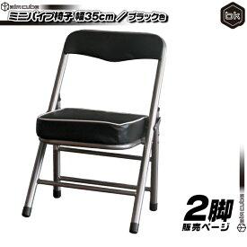 2脚セット!ミニパイプ椅子 / 黒 ( ブラック ) 携帯 チェア コンパクトチェア 折りたたみ椅子 子供椅子 子ども用チェア 子供用パイプイス 軽量 約2.5kg