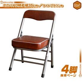 4脚セット!ミニパイプ椅子 / ライトブラウン 携帯 チェア コンパクトチェア 折りたたみ椅子 子供椅子 子ども用チェア 子供用パイプイス 軽量 約2.5kg