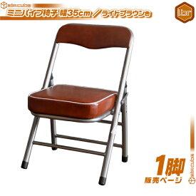 ミニパイプ椅子 / ライトブラウン 携帯 チェア コンパクトチェア 折りたたみ椅子 子供椅子 子ども用チェア 子供用パイプイス 軽量 約2.5kg