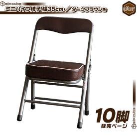 10脚セット!ミニパイプ椅子 / 濃い茶 ( ダークブラウン ) 携帯 チェア コンパクトチェア 折りたたみ椅子 子供椅子 子ども用チェア 子供用パイプイス 軽量 約2.5kg
