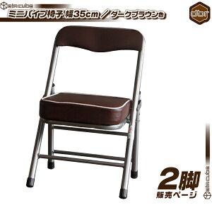 2脚セット!ミニパイプ椅子 / 濃い茶 ( ダークブラウン ) 携帯 チェア コンパクトチェア 折りたたみ椅子 子供椅子 子ども用チェア 子供用パイプイス 軽量 約2.5kg