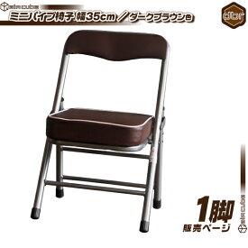 ミニパイプ椅子 / 濃い茶 ( ダークブラウン ) 携帯 チェア コンパクトチェア 折りたたみ椅子 子供椅子 子ども用チェア 子供用パイプイス 軽量 約2.5kg