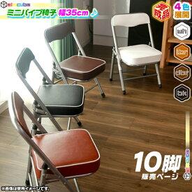 10脚セット!ミニパイプ椅子 携帯 チェア コンパクトチェア 折りたたみ椅子 子供椅子 子ども用チェア 子供用パイプイス 軽量 約2.5kg