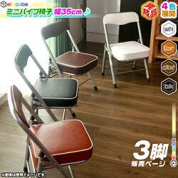 3脚セットミニパイプ椅子携帯チェアコンパクトチェア折りたたみ椅子子供椅子子ども用チェア子供用パイプイス軽量約2.5kg