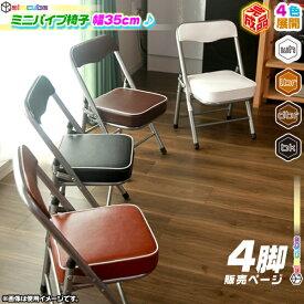 4脚セット!ミニパイプ椅子 携帯 チェア コンパクトチェア 折りたたみ椅子 子供椅子 子ども用チェア 子供用パイプイス 軽量 約2.5kg