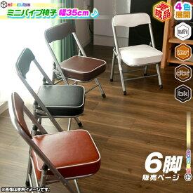 6脚セット!ミニパイプ椅子 携帯 チェア コンパクトチェア 折りたたみ椅子 子供椅子 子ども用チェア 子供用パイプイス 軽量 約2.5kg